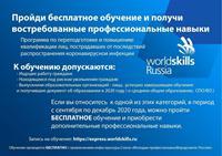 WSR обучение